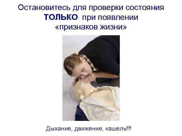 Остановитесь для проверки состояния ТОЛЬКО при появлении «признаков жизни» Дыхание, движение, кашель!!!