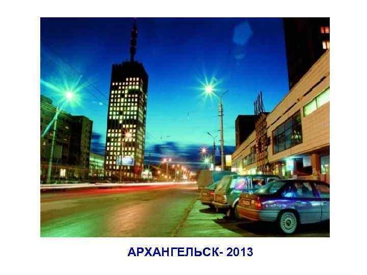 АРХАНГЕЛЬСК- 2013