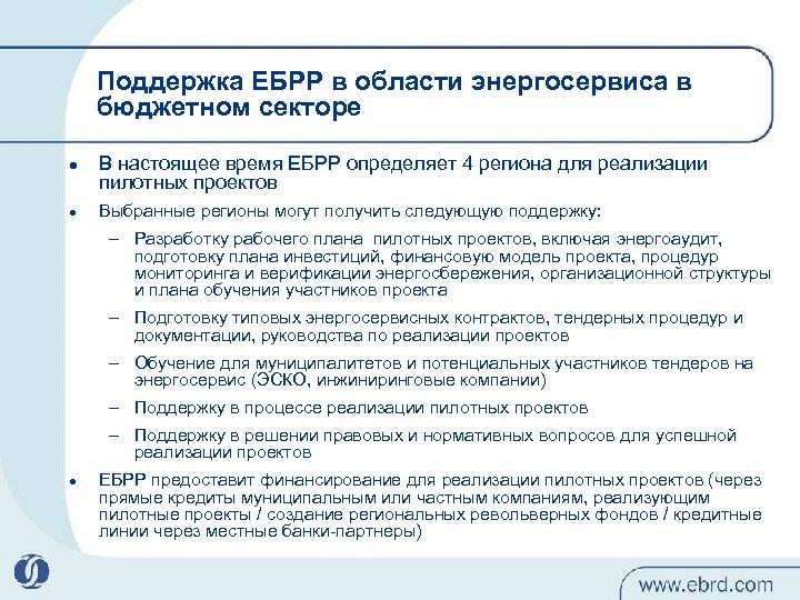 Поддержка ЕБРР в области энергосервиса в бюджетном секторе l l В настоящее время ЕБРР