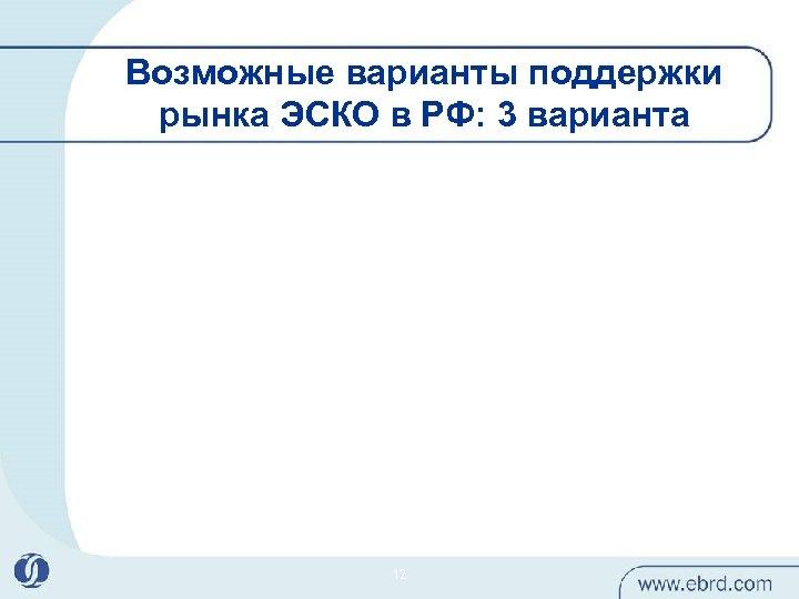 Возможные варианты поддержки рынка ЭСКО в РФ: 3 варианта 12