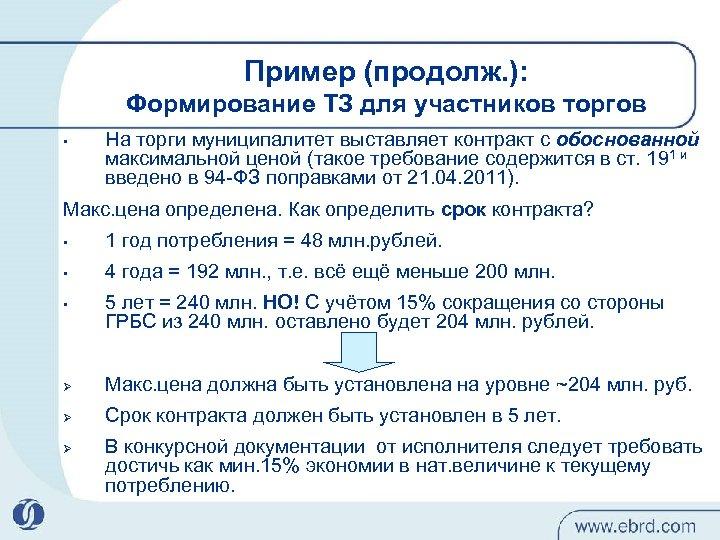 Пример (продолж. ): Формирование ТЗ для участников торгов • На торги муниципалитет выставляет контракт
