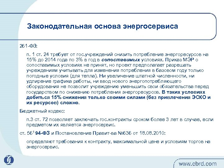 Законодательная основа энергосервиса 261 -ФЗ: п. 1 ст. 24 требует от гос. учреждений снизить