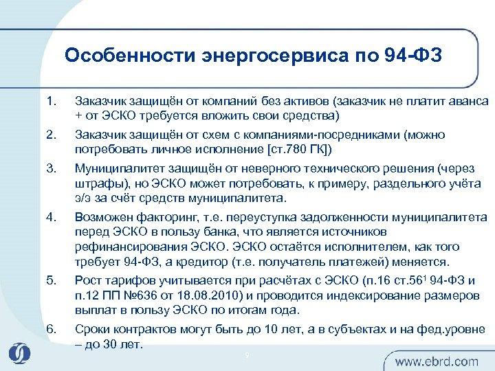 Особенности энергосервиса по 94 -ФЗ 1. Заказчик защищён от компаний без активов (заказчик не