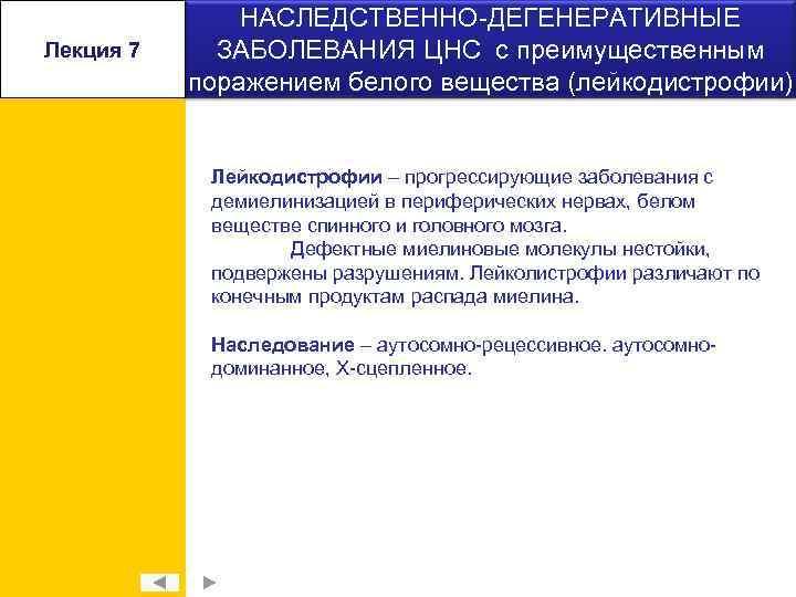 Лекция 7 НАСЛЕДСТВЕННО-ДЕГЕНЕРАТИВНЫЕ ЗАБОЛЕВАНИЯ ЦНС с преимущественным поражением белого вещества (лейкодистрофии) Лейкодистрофии – прогрессирующие