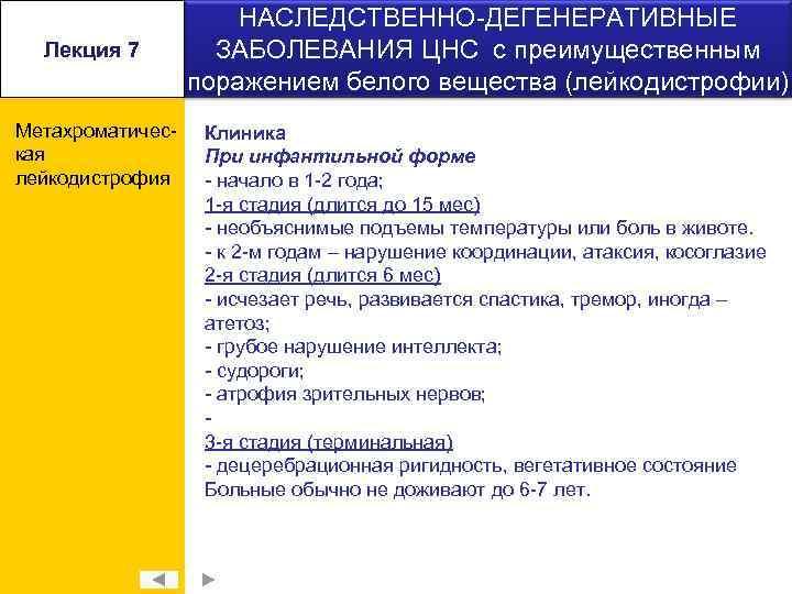 Лекция 7 Метахроматическая лейкодистрофия НАСЛЕДСТВЕННО-ДЕГЕНЕРАТИВНЫЕ ЗАБОЛЕВАНИЯ ЦНС с преимущественным поражением белого вещества (лейкодистрофии) Клиника