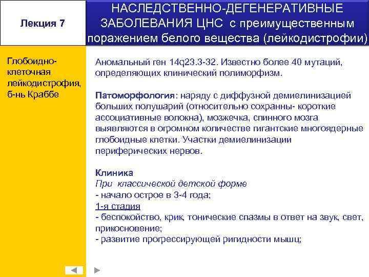Лекция 7 Глобоидноклеточная лейкодистрофия, б-нь Краббе НАСЛЕДСТВЕННО-ДЕГЕНЕРАТИВНЫЕ ЗАБОЛЕВАНИЯ ЦНС с преимущественным поражением белого вещества
