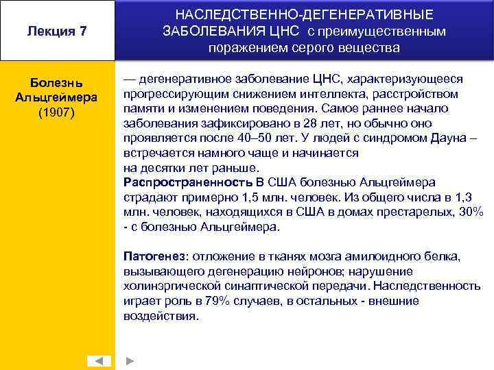 Лекция 7 Болезнь Альцгеймера (1907) НАСЛЕДСТВЕННО-ДЕГЕНЕРАТИВНЫЕ ЗАБОЛЕВАНИЯ ЦНС с преимущественным поражением серого вещества —