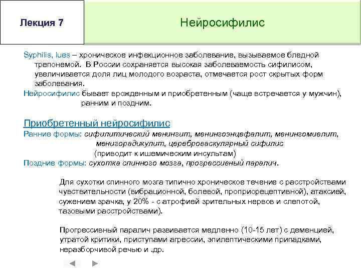 Лекция 7 Нейросифилис Syphilis, lues – хроническое инфекционное заболевание, вызываемое бледной трепонемой. В России
