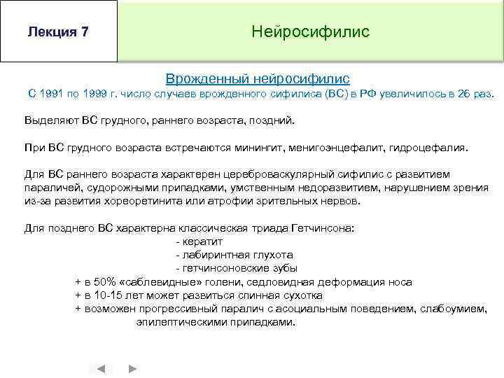 Лекция 7 Нейросифилис Врожденный нейросифилис С 1991 по 1999 г. число случаев врожденного сифилиса