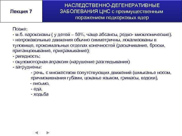 Лекция 7 НАСЛЕДСТВЕННО-ДЕГЕНЕРАТИВНЫЕ ЗАБОЛЕВАНИЯ ЦНС с преимущественным поражением подкорковых ядер Позже: - м. б.