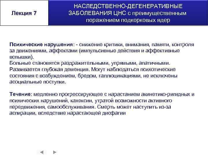 Лекция 7 НАСЛЕДСТВЕННО-ДЕГЕНЕРАТИВНЫЕ ЗАБОЛЕВАНИЯ ЦНС с преимущественным поражением подкорковых ядер Психические нарушения: - снижение