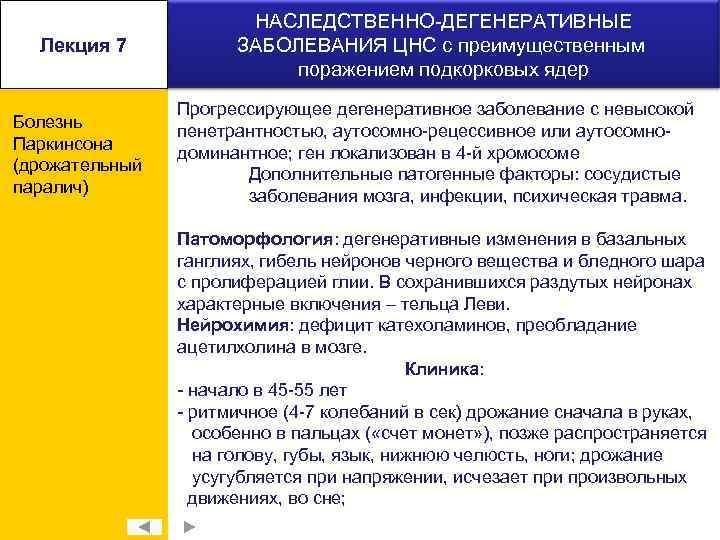 Лекция 7 Болезнь Паркинсона (дрожательный паралич) НАСЛЕДСТВЕННО-ДЕГЕНЕРАТИВНЫЕ ЗАБОЛЕВАНИЯ ЦНС с преимущественным поражением подкорковых ядер
