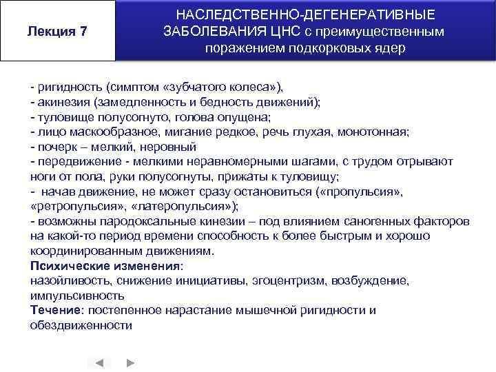 Лекция 7 НАСЛЕДСТВЕННО-ДЕГЕНЕРАТИВНЫЕ ЗАБОЛЕВАНИЯ ЦНС с преимущественным поражением подкорковых ядер - ригидность (симптом «зубчатого