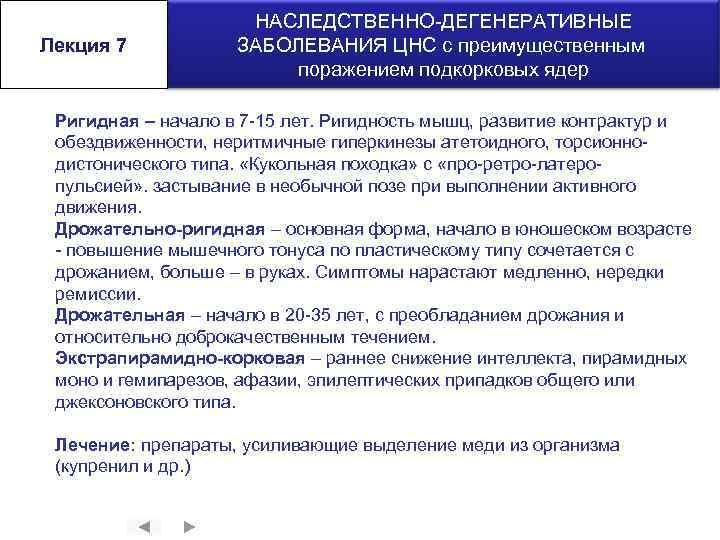 Лекция 7 НАСЛЕДСТВЕННО-ДЕГЕНЕРАТИВНЫЕ ЗАБОЛЕВАНИЯ ЦНС с преимущественным поражением подкорковых ядер Ригидная – начало в