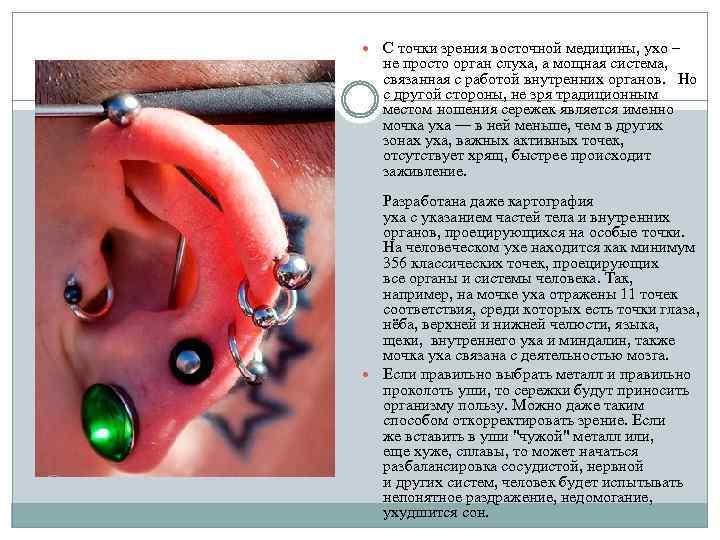 Ушная раковина человека имеет достаточно сложное строение.
