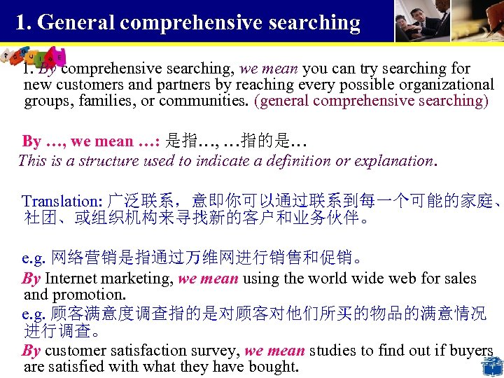 1. General comprehensive searching 1. By comprehensive searching, we mean you can try searching