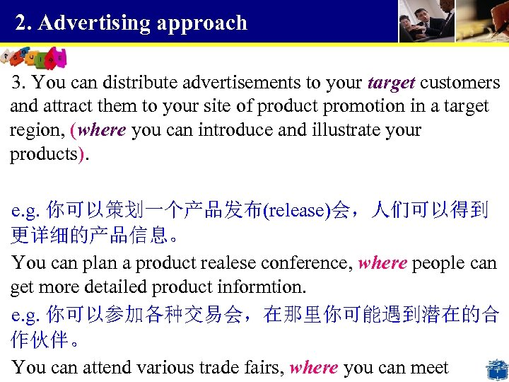2. Advertising approach 3. You can distribute advertisements to your target customers and attract