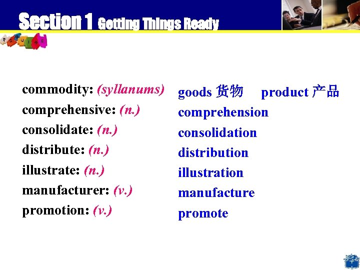 Section 1 Getting Things Ready commodity: (syllanums) comprehensive: (n. ) consolidate: (n. ) distribute: