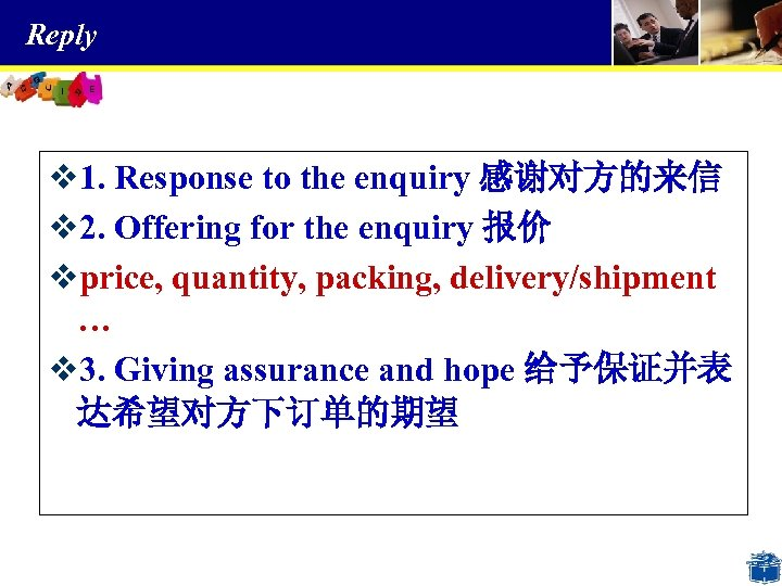 Reply v 1. Response to the enquiry 感谢对方的来信 v 2. Offering for the enquiry