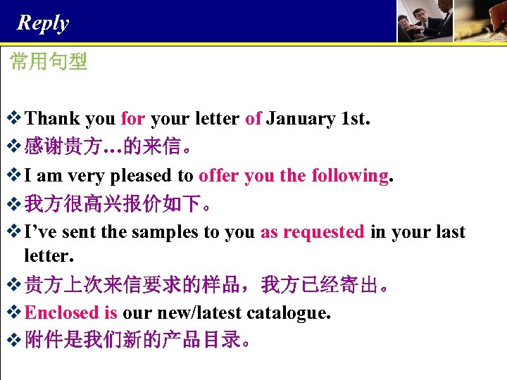Reply 常用句型 v Thank you for your letter of January 1 st. v 感谢贵方…的来信。