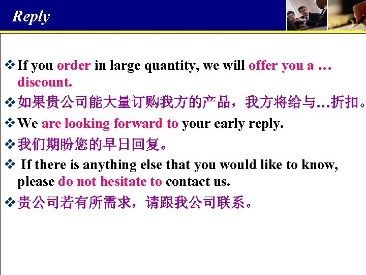 Reply v If you order in large quantity, we will offer you a …