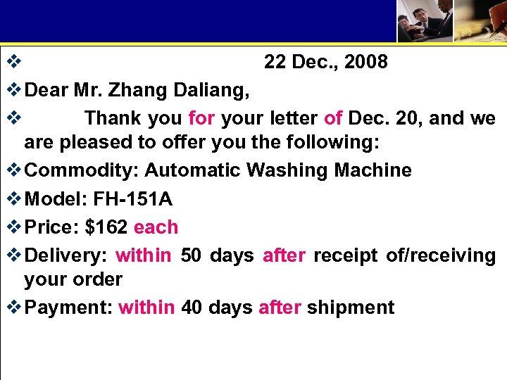 v 22 Dec. , 2008 v Dear Mr. Zhang Daliang, v Thank you for