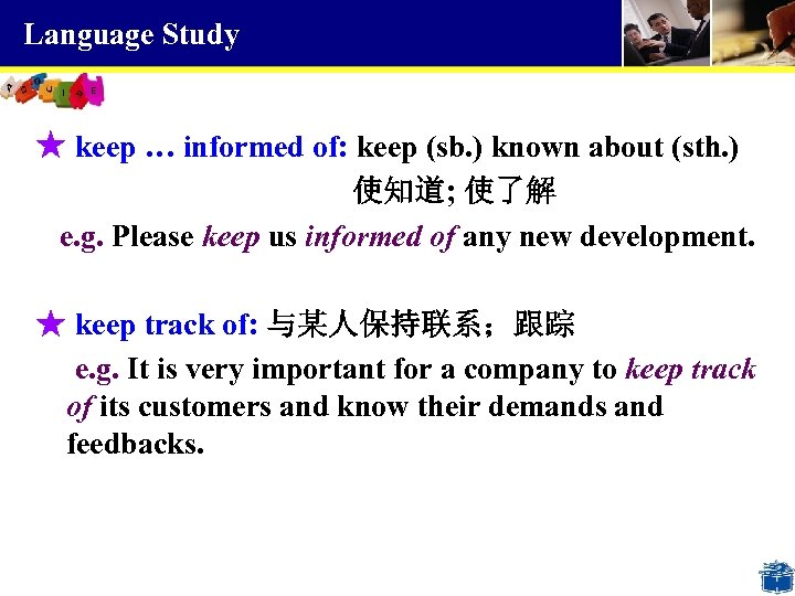 Language Study ★ keep … informed of: keep (sb. ) known about (sth. )