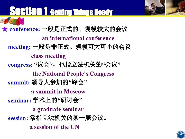 Section 1 Getting Things Ready ★ conference: 一般是正式的、规模较大的会议 an international conference meeting: 一般是非正式、规模可大可小的会议 class
