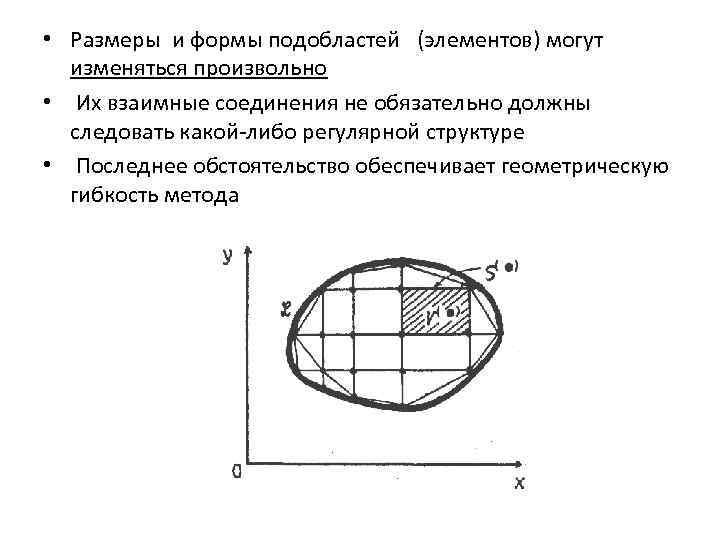 • Размеры и формы подобластей (элементов) могут изменяться произвольно • Их взаимные соединения