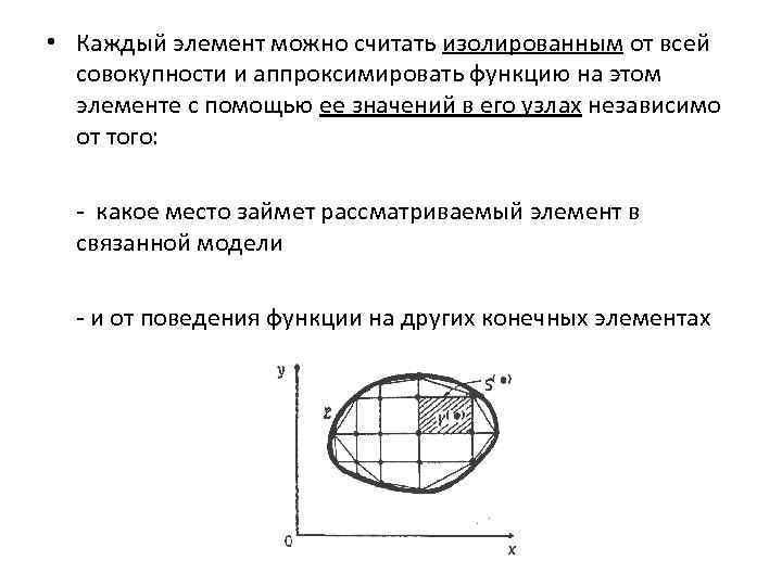 • Каждый элемент можно считать изолированным от всей совокупности и аппроксимировать функцию на