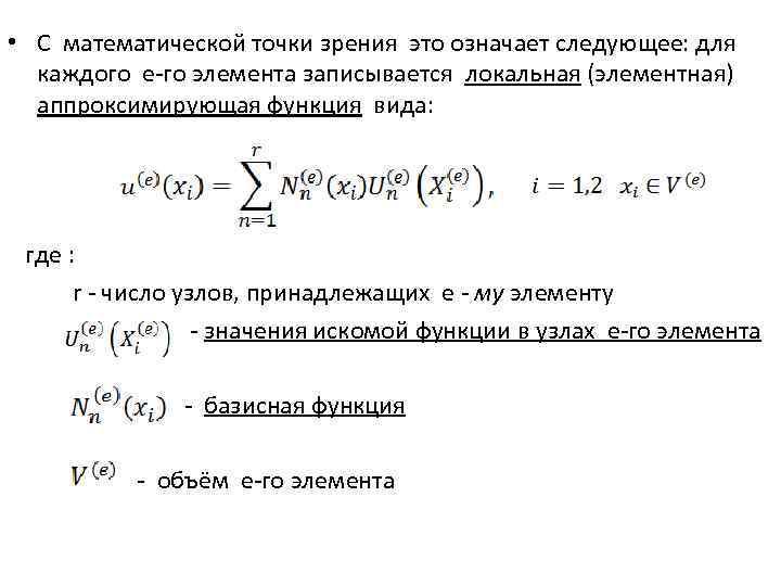• С математической точки зрения это означает следующее: для каждого е-го элемента записывается