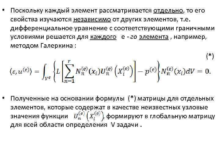 • Поскольку каждый элемент рассматривается отдельно, то его свойства изучаются независимо от других