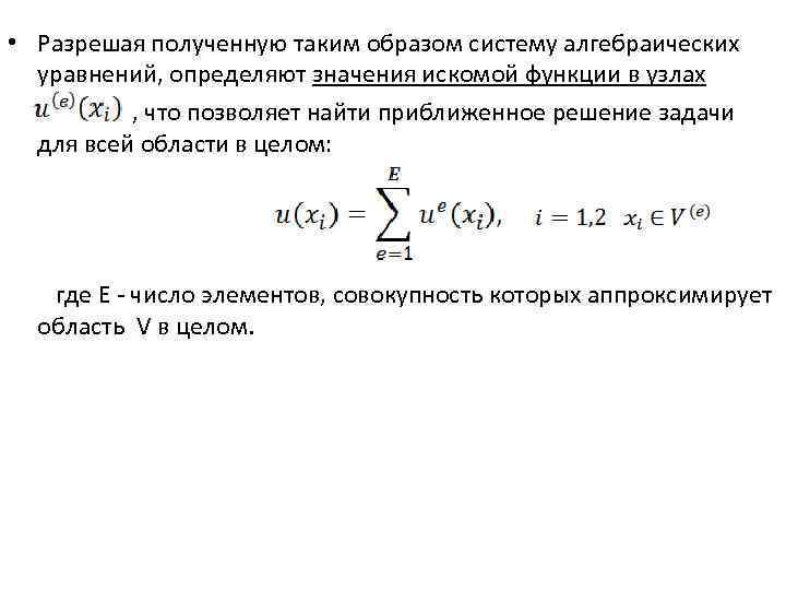 • Разрешая полученную таким образом систему алгебраических уравнений, определяют значения искомой функции в