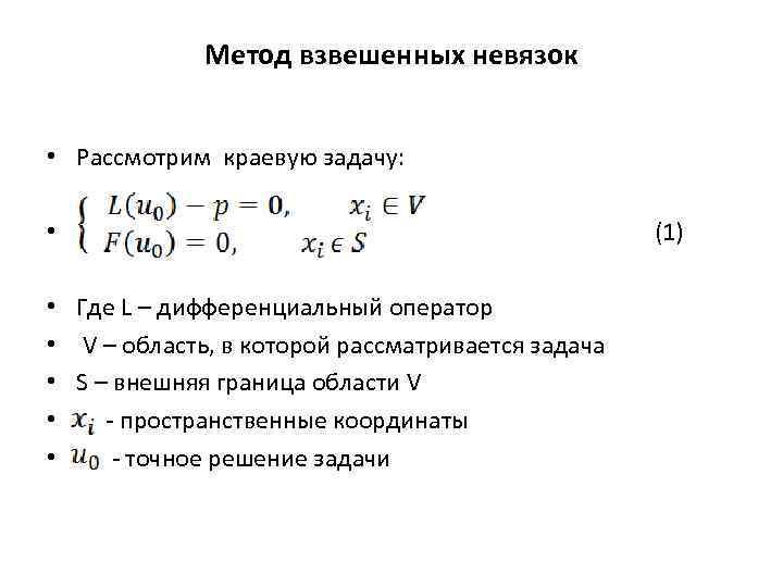 Метод взвешенных невязок • Рассмотрим краевую задачу: • • Где L – дифференциальный оператор
