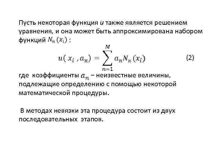 Пусть некоторая функция u также является решением уравнения, и она может быть аппроксимирована набором