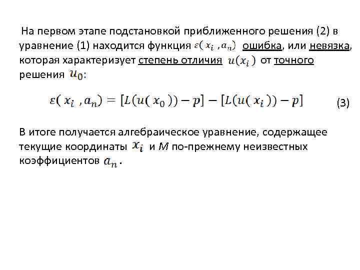 На первом этапе подстановкой приближенного решения (2) в уравнение (1) находится функция ошибка, или