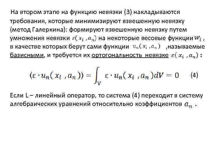 На втором этапе на функцию невязки (3) накладываются требования, которые минимизируют взвешенную невязку (метод