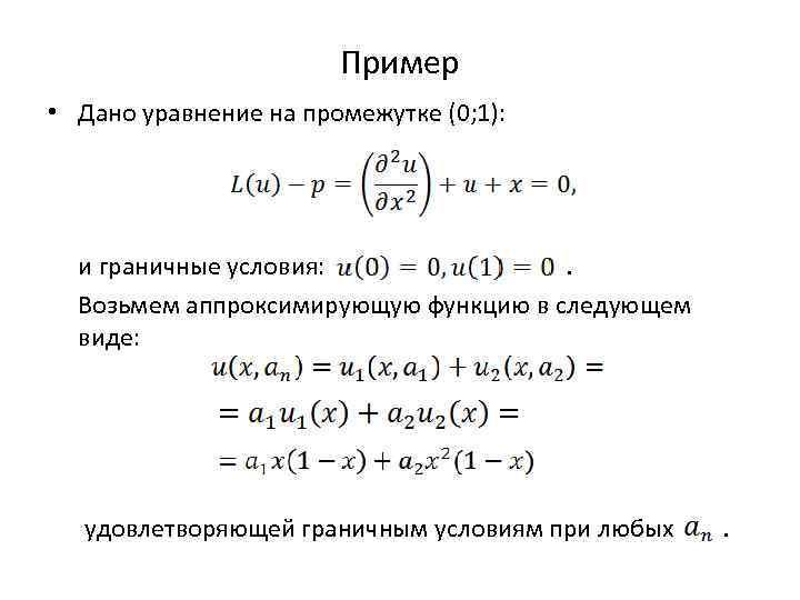 Пример • Дано уравнение на промежутке (0; 1): и граничные условия: . Возьмем аппроксимирующую