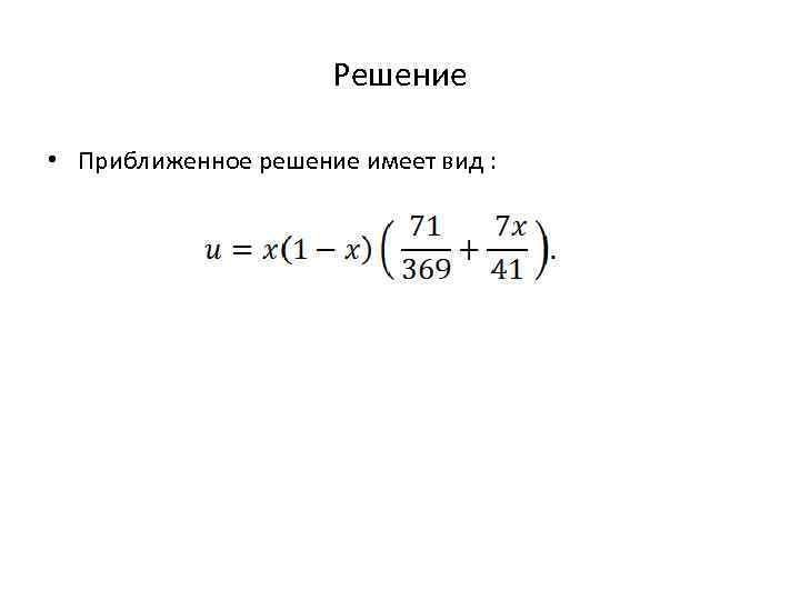 Решение • Приближенное решение имеет вид :