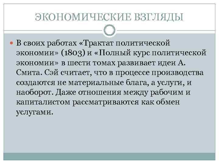 ЭКОНОМИЧЕСКИЕ ВЗГЛЯДЫ В своих работах «Трактат политической экономии» (1803) и «Полный курс политической экономии»
