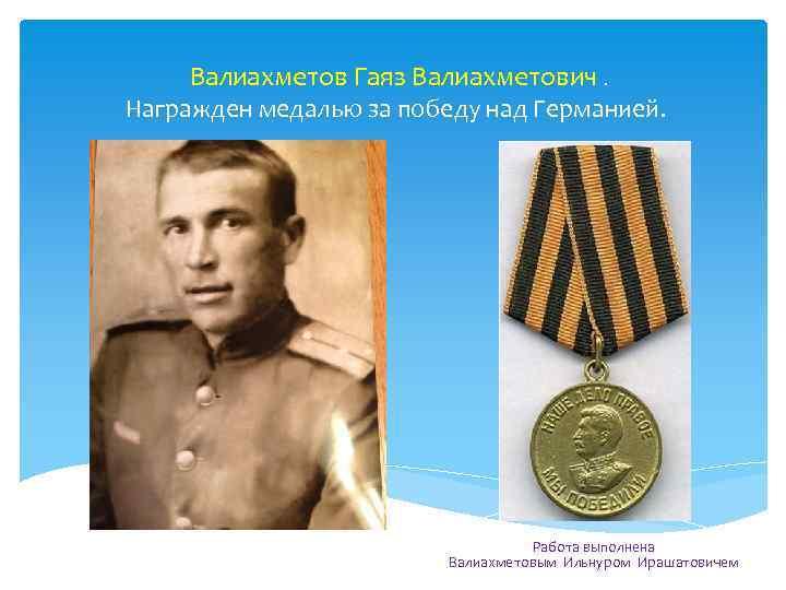 Валиахметов Гаяз Валиахметович. Награжден медалью за победу над Германией. Работа выполнена Валиахметовым Ильнуром Ирашатовичем