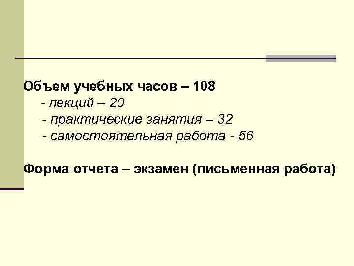 Объем учебных часов – 108 - лекций – 20 - практические занятия – 32