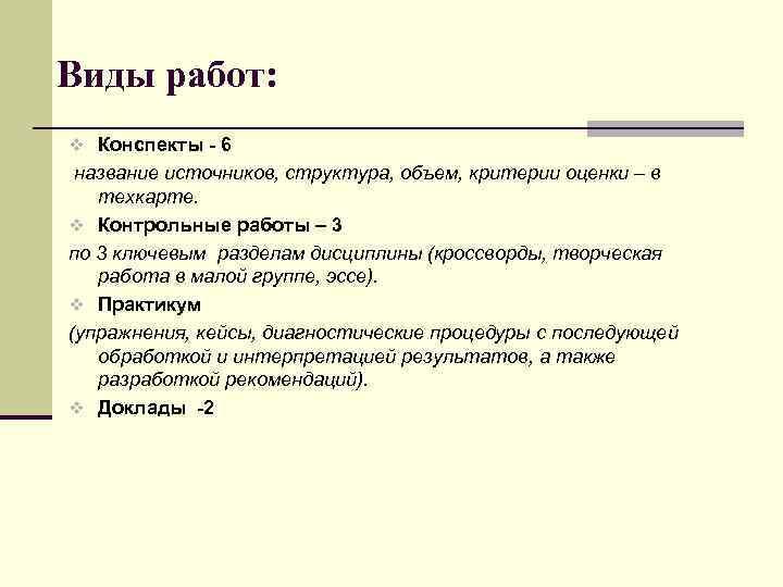 Виды работ: v Конспекты - 6 название источников, структура, объем, критерии оценки – в