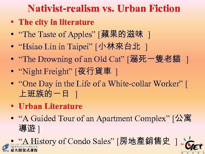 "Nativist-realism vs. Urban Fiction • • • The city in literature ""The Taste of"