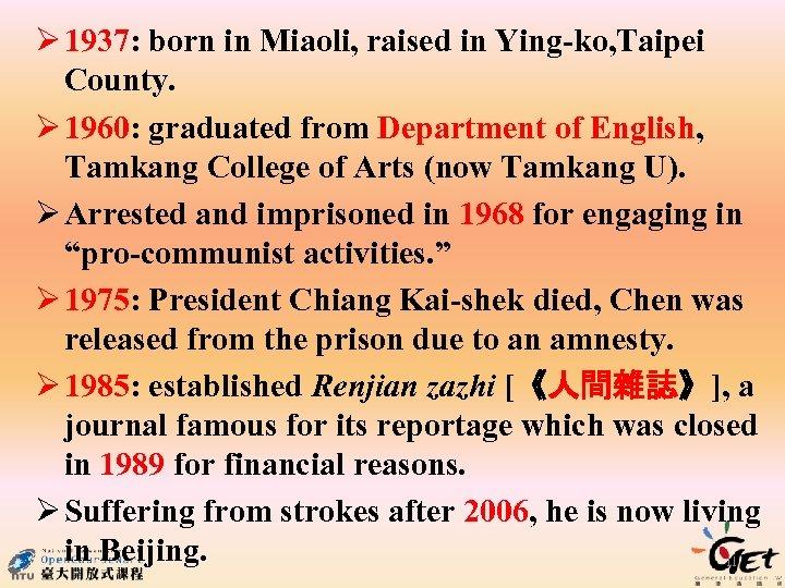 Ø 1937: born in Miaoli, raised in Ying-ko, Taipei County. Ø 1960: graduated from