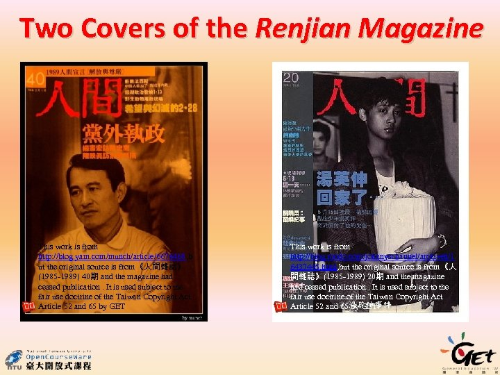 Two Covers of the Renjian Magazine This work is from http: //blog. yam. com/munch/article/6676460,
