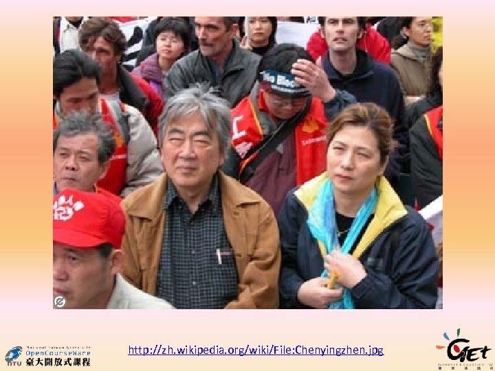 http: //zh. wikipedia. org/wiki/File: Chenyingzhen. jpg 2