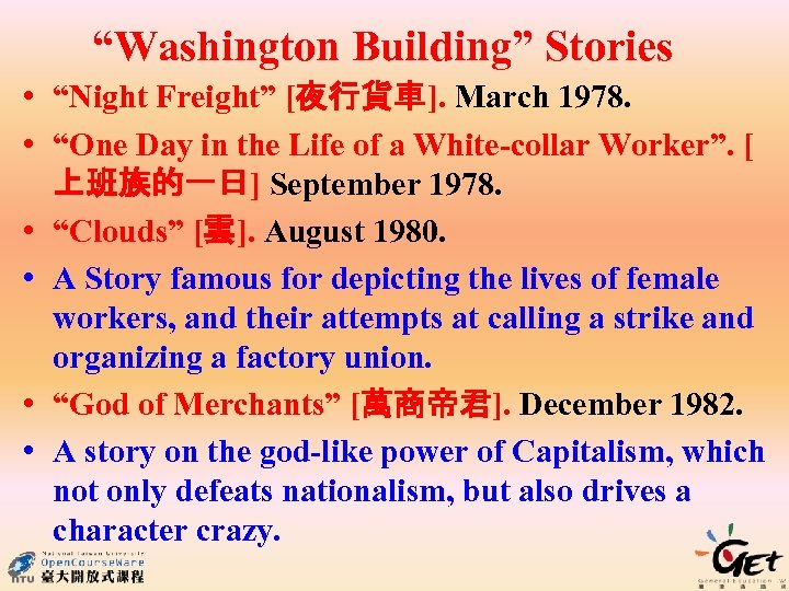 """""""Washington Building"""" Stories • """"Night Freight"""" [夜行貨車]. March 1978. • """"One Day in the"""