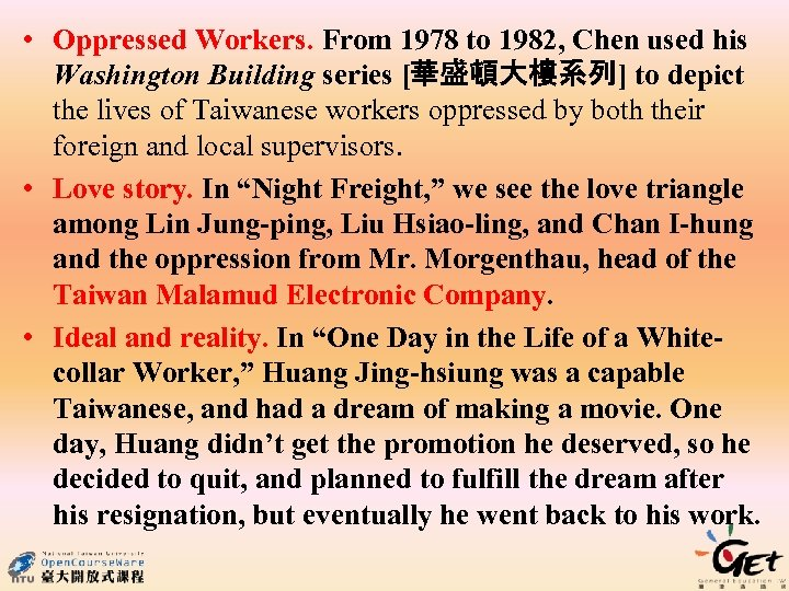 • Oppressed Workers. From 1978 to 1982, Chen used his Washington Building series