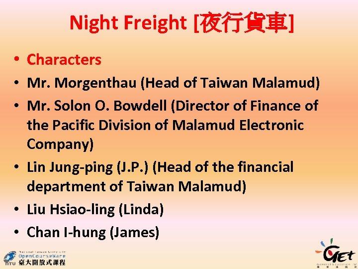 Night Freight [夜行貨車] • Characters • Mr. Morgenthau (Head of Taiwan Malamud) • Mr.